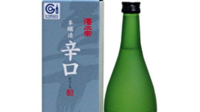 【山形県】古澤酒造株式会社の地酒『清酒 澤正宗 辛口 本醸造』📷ぶらり旅いい酒2021-1-14