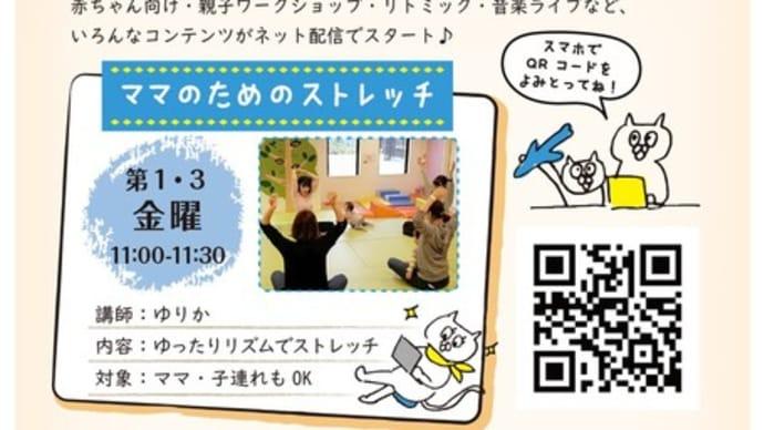 【中野区*子育て】ママ向けオンライン ストレッチ講座(参加無料)