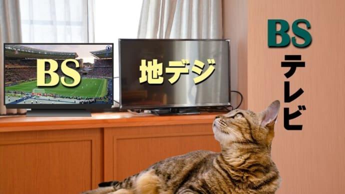 テレビがE202で映らないを解決