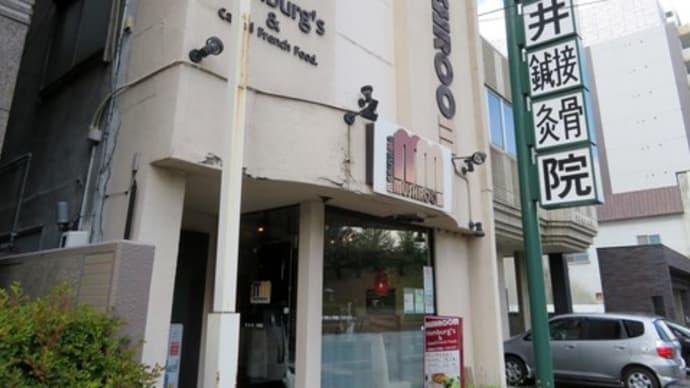 札幌でランチ(6) 円山マッシュルームで「デミグラスソースハンバーグ」ランチをいただく