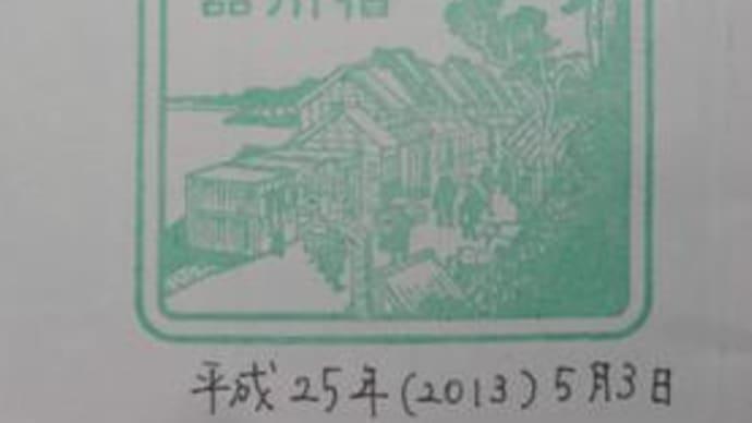 JR東日本・駅スタンプの旅(4):品川駅~大崎駅 その2