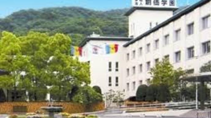 大阪府交野市の関西創価高校で17歳の男子生徒が屋上から飛び降り死亡?
