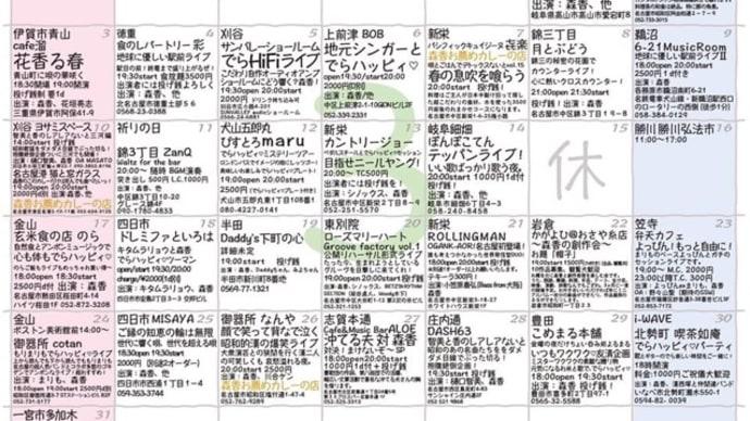 アンポンミュージック でらハッピィ♡なスケジュール2019.3.9