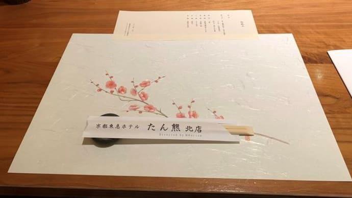 京都東急ホテル「京料理 たん熊 北店」でランチ