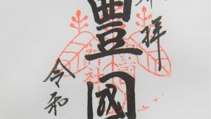 広島・豊国神社