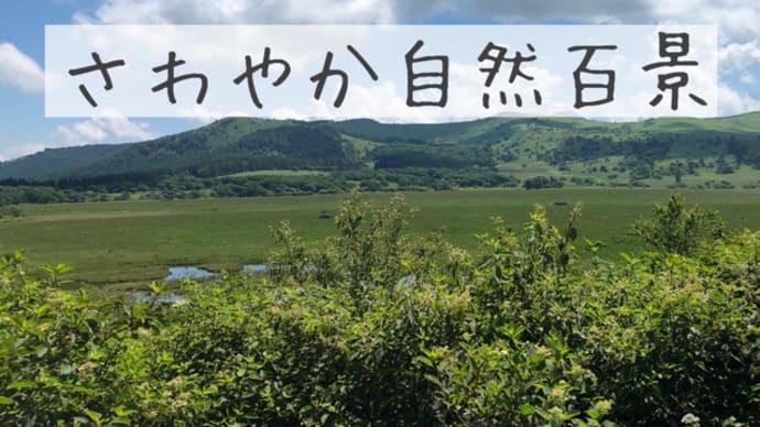 さわやか自然百景