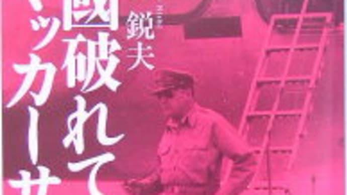 「北主導の統一は日本にとって悪夢」と解説するIntel無知者に付ける薬はあるか?