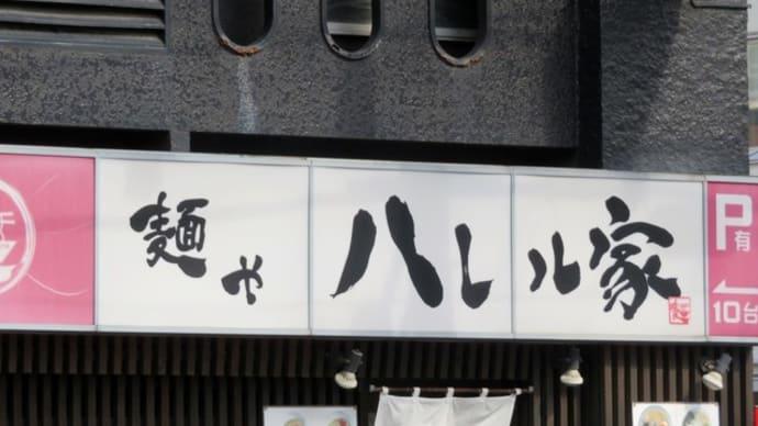 札幌でランチ(58) 「麺やハレル家」で「冷たい貝出汁そば」をいただく