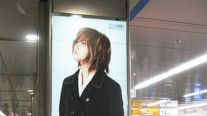 横浜駅でマイナビX大塚愛の看板を発見