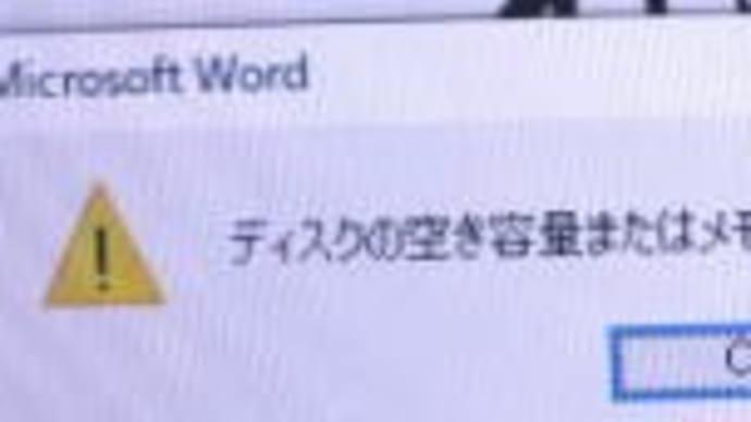 Word2010 印刷できない・・・ディスクの空き容量またはメモリが不足しています。