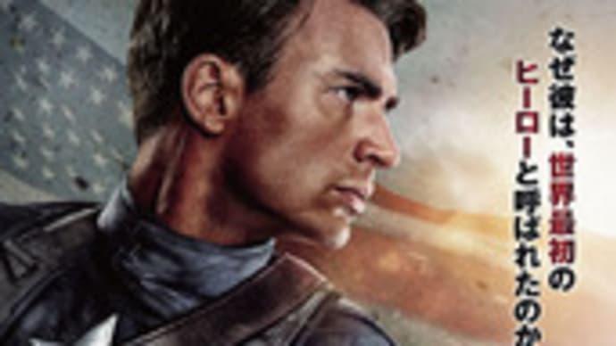 キャプテン・アメリカ ザ・ファースト・アベンジャー / CAPTAIN AMERICA THE FIRST AVENGER