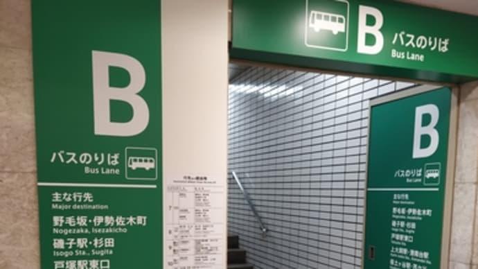 江ノ電バス、横浜駅~栗木線に乗ったよ