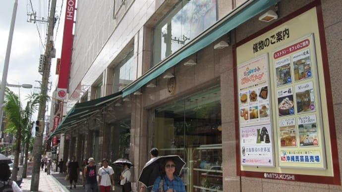 はなまるマーケットおめざフェアin沖縄