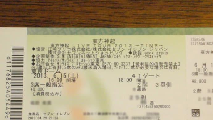 15日の東方神起ライブチケット到着♪