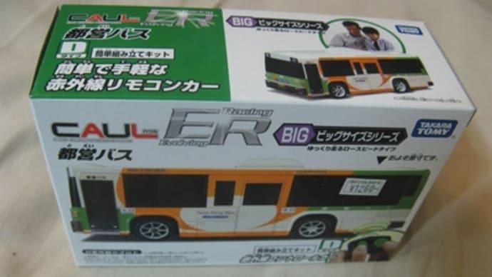 バスのラジコンを買ったよ(カウルER・都営バス)
