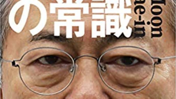 知韓派・室谷克美氏はDS洗脳で「反韓種族」と化し嫌韓売文する哀れな軽薄B層作家なのか?