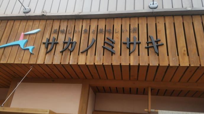 南国市『サカノミサキ』ランチに日替わり御膳は1000円せず