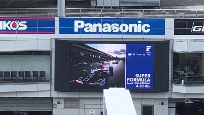 スーパーフォーミュラ 開幕戦 決勝