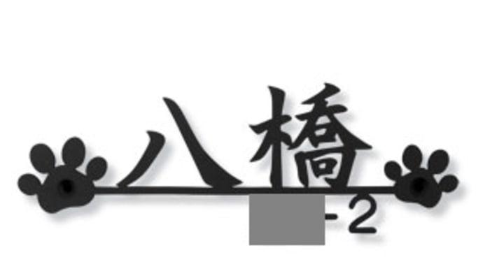 二つの肉球が愛らしい番地付き漢字表札