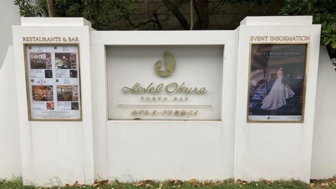 ホテルオークラ東京ベイで宿泊 2020/11/23