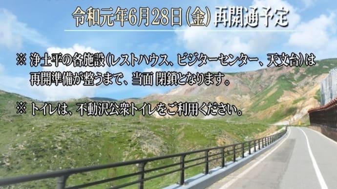 吾妻山の噴火警戒レベルを1へ引下げ ー 気象庁報道発表