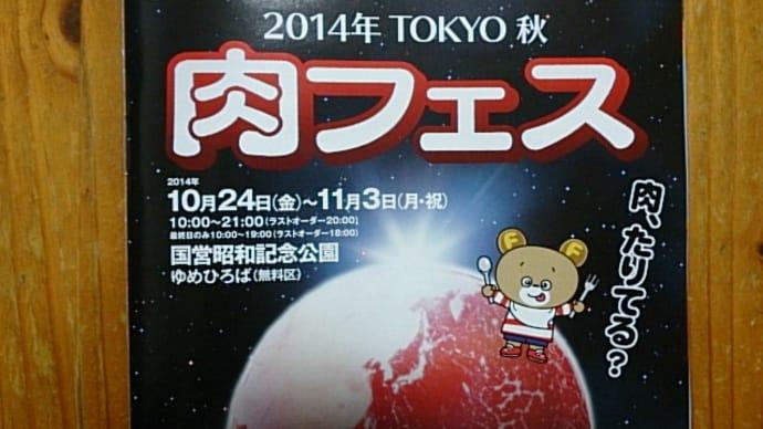 昭和記念公園「肉フェス」