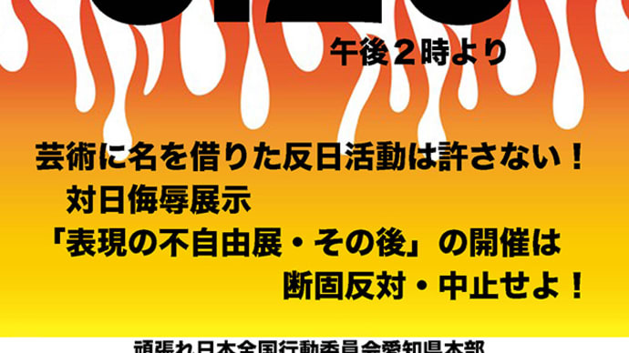 【名古屋・栄 6/26 抗議 街宣 告知】「芸術に名を借りた反日活動」は許さない!対日侮辱展示「表現の不自由展・その後」の開催は断固反対・中止せよ!