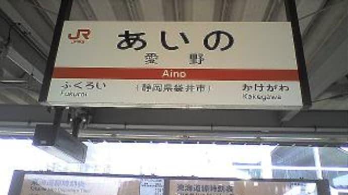 06年9月瀬戸名古屋の旅(愛野)