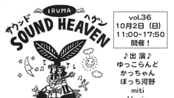 10/2(日)【第36回 入間サウンドヘヴン】チラシ