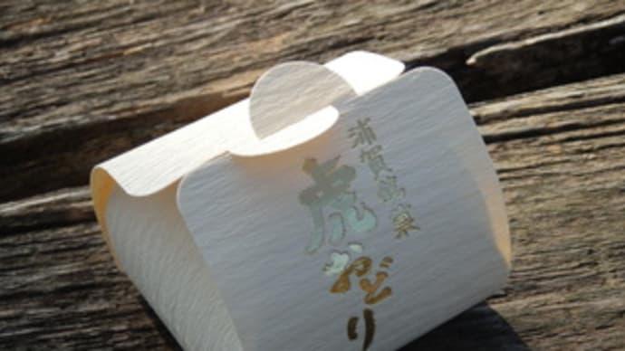 京急線で行く旅(2) 浦賀・燈明堂への旅 その2