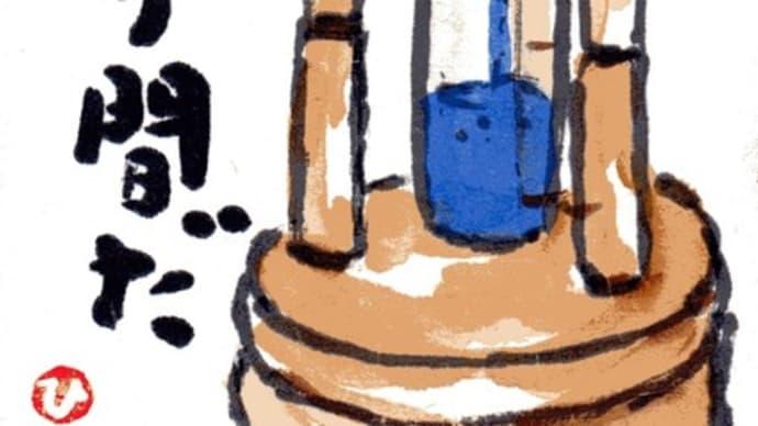 「絵手紙もらいました―砂時計―」について考える