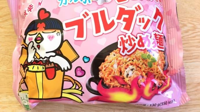 ブルダック炒め麺(^.^)カルボ158円