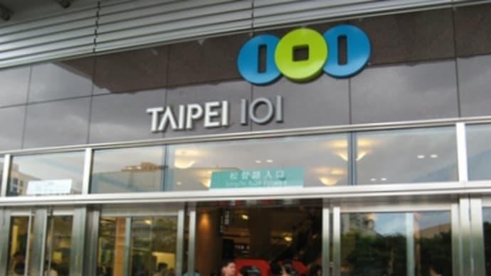 09年9月台湾の旅(その26・台北101を見学)