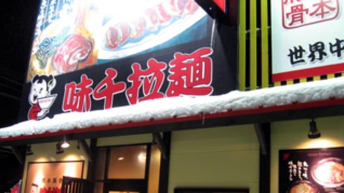 味千拉麺 札幌石山店@札幌市南区
