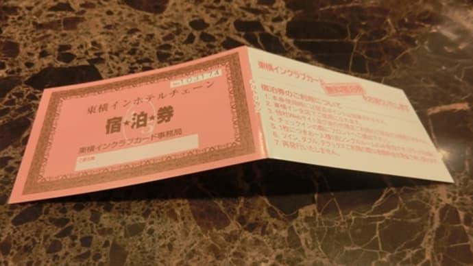 「東横イン赤羽駅東口一番街」に泊まったよ