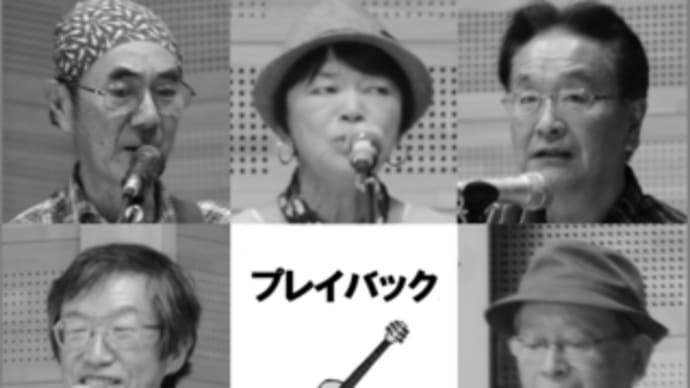 ★ブログ『プレイバック 』のトップ記事【2020.10.30現在】