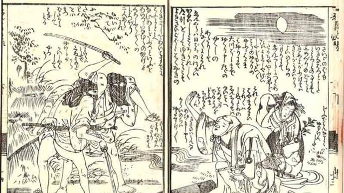 山東京傳作 ゑとむまれ『艶氣樺焼 下』三ウ 四オ(浮気の蒲焼 下)稀書複製会  21