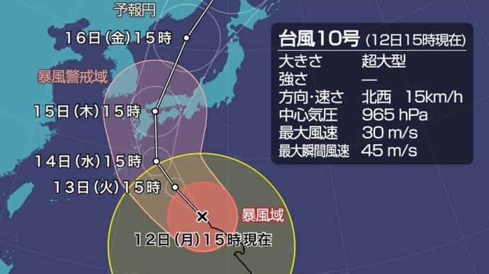 台風10号に追われて・・・