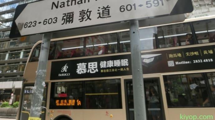 2017年9月香港の旅(その23・ミニバスで屯門にGO!)