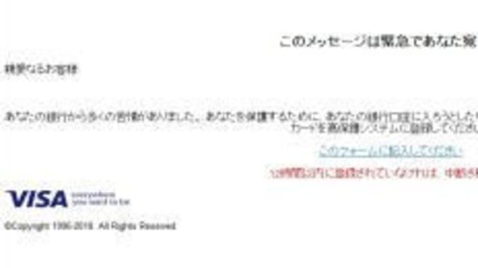 このメッセージは緊急であなた宛です Visa Japanを装ったフィッシングメール