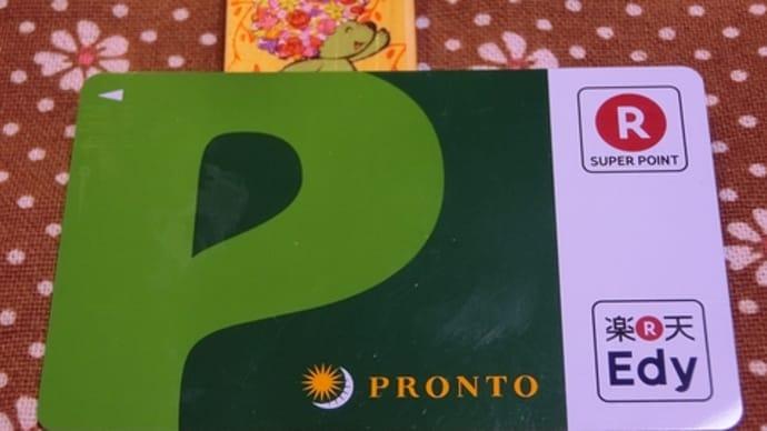PRONT党Edy-Rカードを買ったよ