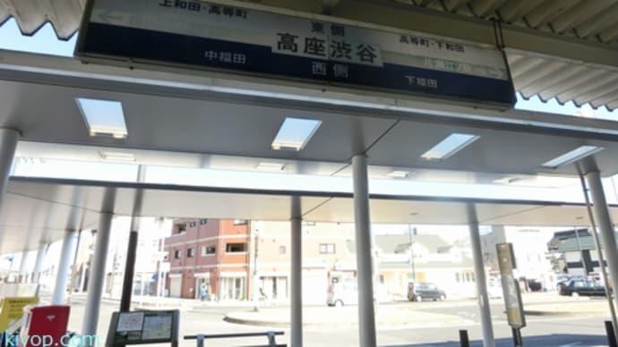大和市内の宝くじ売場めぐり(その7・高座渋谷)
