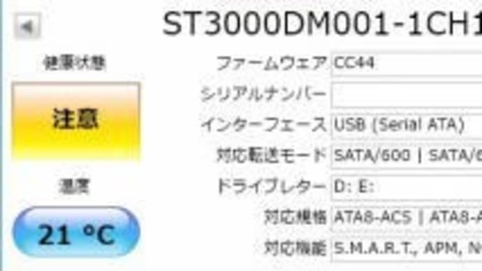 WIndows8.1起動しない 3TB HDD→240GB SSDに換装