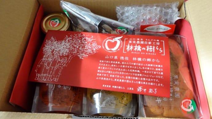 山口からの贈り物『林檎の樹らら』