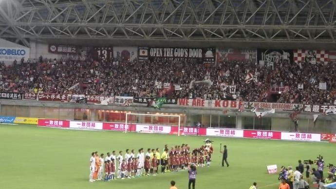 神戸×FC東京@ノエスタ