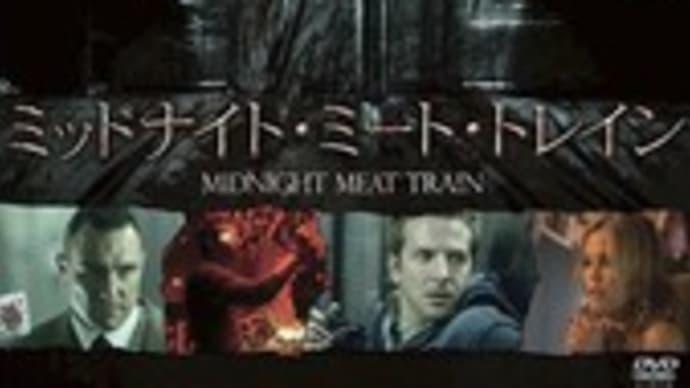 ミッドナイト・ミート・トレイン<未>(2008) / THE MIDNIGHT MEAT TRAIN