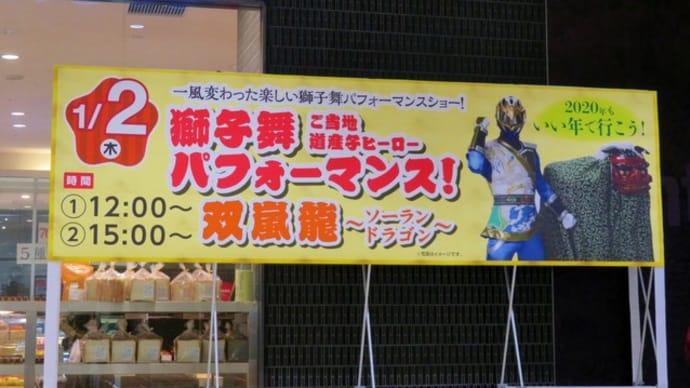 札幌・街の一コマ : ソーランドラゴン