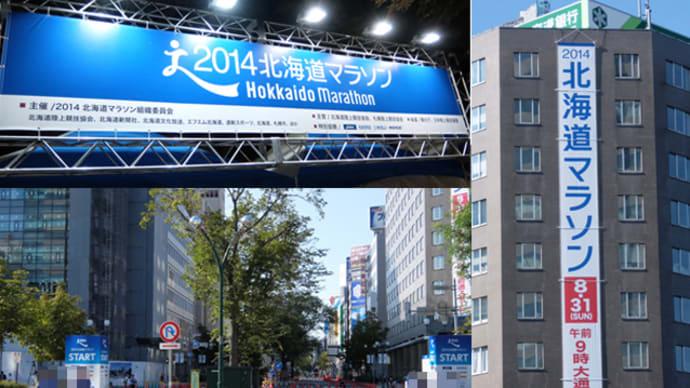 2014北海道マラソン