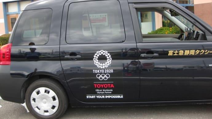 2020年東京オリンピックタクシー