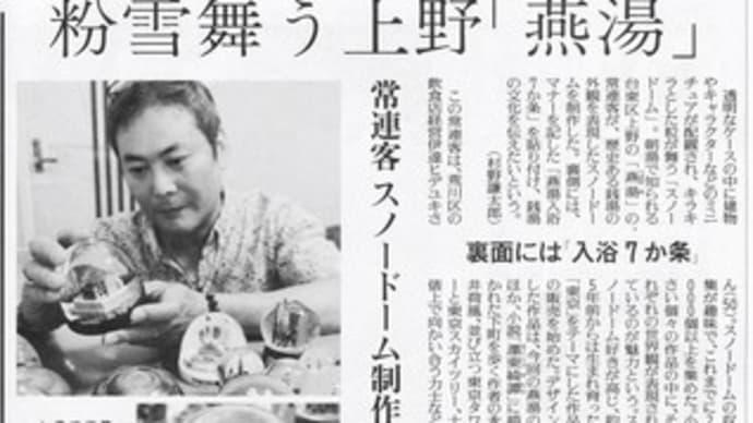 粉雪舞う上野・燕湯と消しゴムおハンコ。